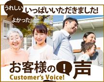 岡山市、倉敷市、総社市のエリア、その他地域のお客様の声