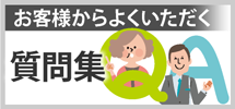 岡山市、倉敷市、総社市のエリア、その他地域のお客様からよくいただく質問集