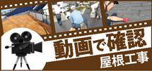 岡山市、倉敷市、総社市のエリア、その他地域の屋根工事を動画で確認