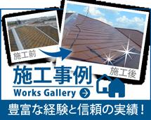 岡山市、倉敷市、総社市のエリア、その他地域の施工事例
