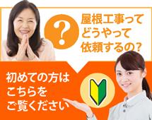 岡山市、倉敷市、総社市にお住まいの方で屋根工事がはじめての方へ