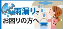 岡山市、倉敷市、総社市エリアで雨漏りでお困りの方へ