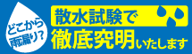 岡山市、倉敷市、総社市エリアの雨漏り対策、散水試験もお任せください