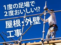 街の屋根やさん岡山店では足場の有効活用をお勧めします