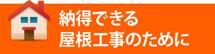 岡山市、倉敷市、総社市エリアで納得できる屋根工事のために