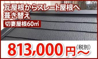 屋根葺き替え切妻屋根瓦からスレートへの葺き替え813,000円~