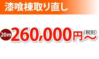漆喰棟取り直し工事20m、260000円~