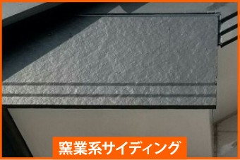 窯業系サイディングの破風板・鼻隠し