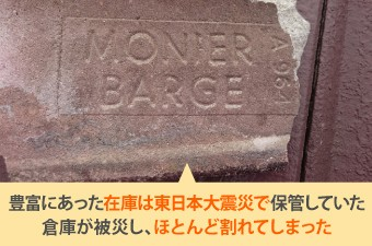 東日本大震災で保管していた倉庫が被災し、ほとんど割れてしまった