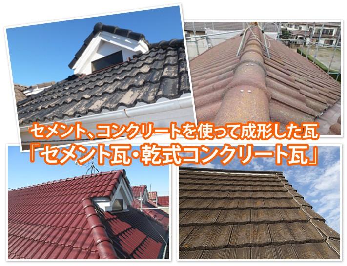 セメント、コンクリートを使って成形した瓦「セメント瓦・乾式コンクリート瓦」