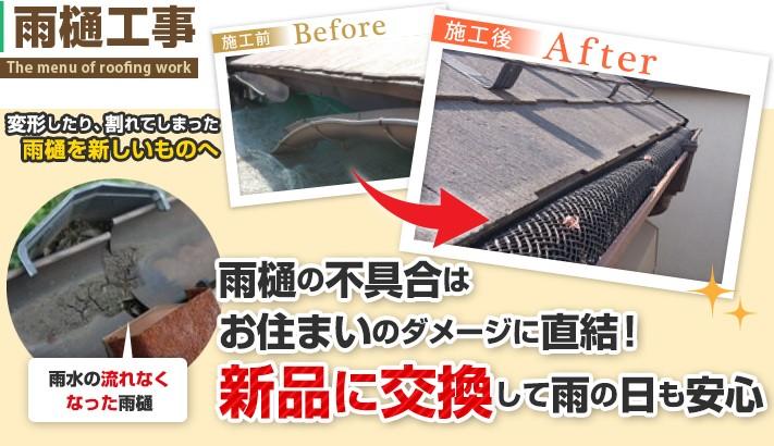 変形したり、割れてしまった雨樋を新品に交換して排水不良を改善