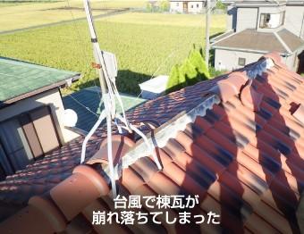 瓦屋根の葺き直し