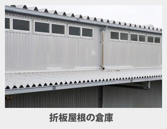 折板屋根の倉庫写真