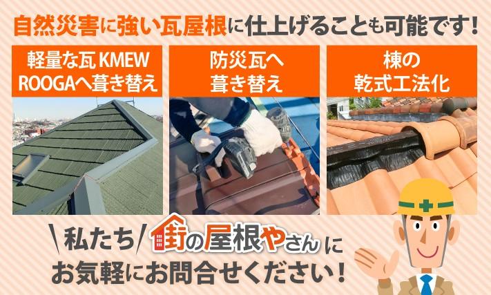 自然災害に強い瓦屋根に仕上げることも可能です!