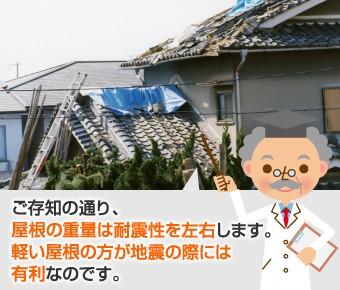 軽い屋根の方が地震の際には有利です