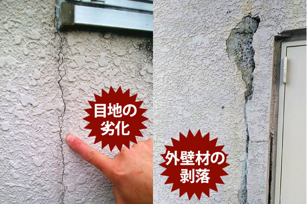 目地の劣化と外壁材の剥落