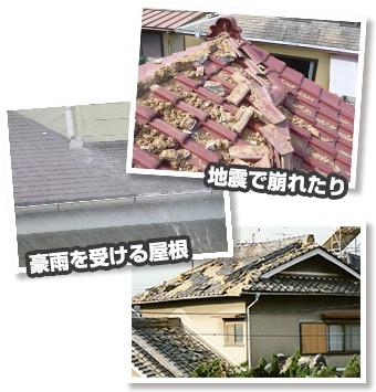 地震で崩れたり豪雨を受ける屋根