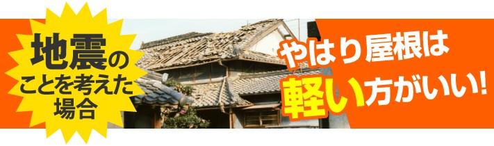 地震のことを考えた場合は屋根は軽いほうがいい