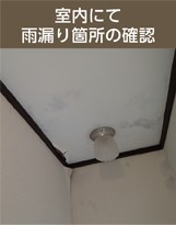 室内の雨漏り箇所