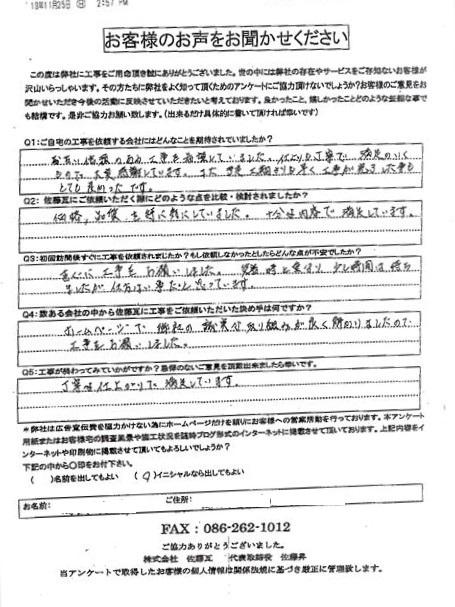 岡山市東区 カバー工法