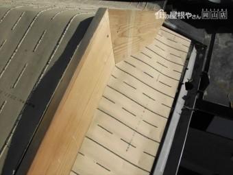 岡山市中区 下葺き材