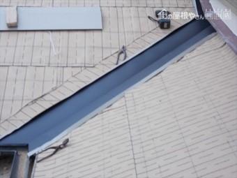 岡山市南区 屋根工事 雨漏り修理 瓦谷板金取付け完了