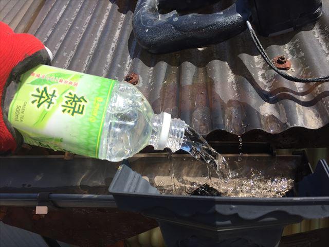 岡山市南区で樋掃除ご水を流して確認