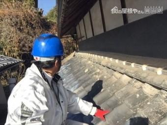 吉備中央町 雨漏り修理 屋根に上がり点検