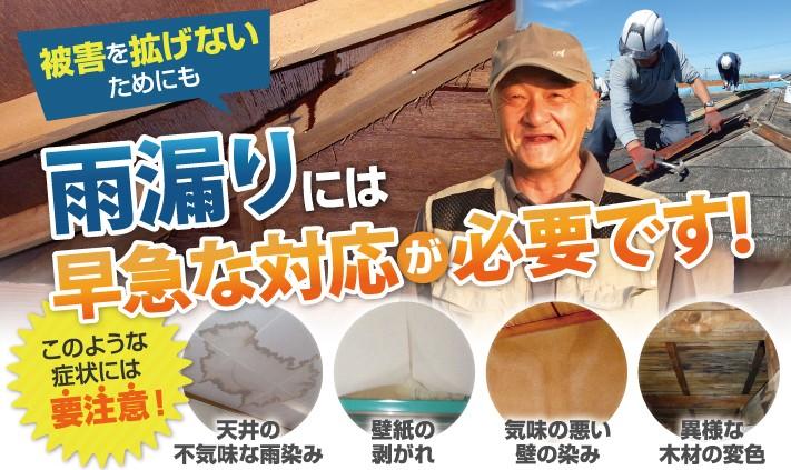 雨漏りの点検・補修は街の屋根やさん岡山店にお任せ下さい