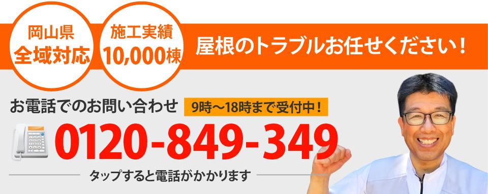 岡山市、倉敷市、総社市エリアで屋根工事なら街の屋根やさん岡山店にお任せ下さい!