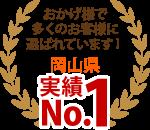 岡山市、倉敷市、総社市エリア、おかげさまで多くのお客様に選ばれています!