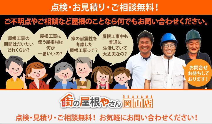 屋根工事・リフォームの点検、お見積りなら岡山店にお問合せ下さい!