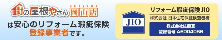 街の屋根やさん岡山店は安心の瑕疵保険登録事業者です