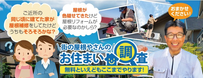 屋根の無料点検は街の屋根やさん岡山店へ