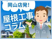 岡山市、倉敷市、総社市エリアの屋根工事コラム