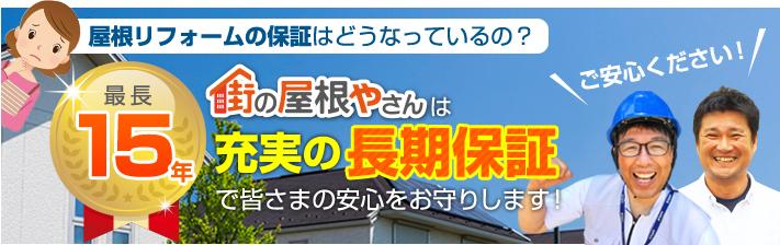 街の屋根やさん岡山店はは安心の瑕疵保険登録事業者です