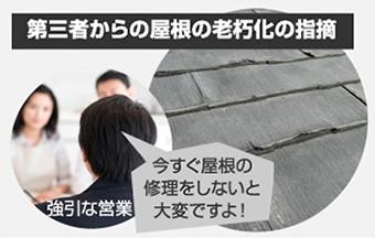 第三者からの屋根の老朽化の指摘
